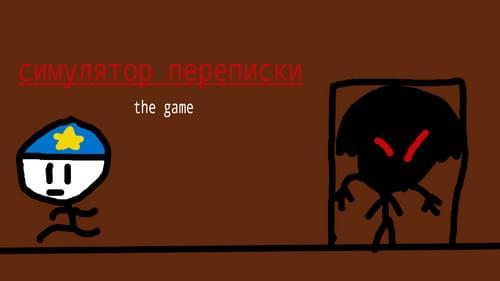 Disbelief Papyrus Simulator Gamejolt - EPICTALE SANS FIGHT ! | Sans